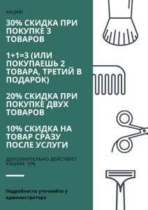 30% скидки при покупке 3 товаров или покупаешь 2 товара, третий в подарок 20% скидка при покупке двух товаров 10% скидка на товар сразу после услуги